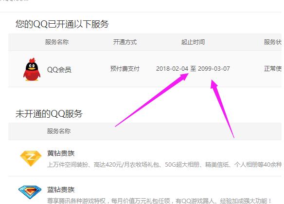 2019年QQ刷会员方法 怎么刷会员永久