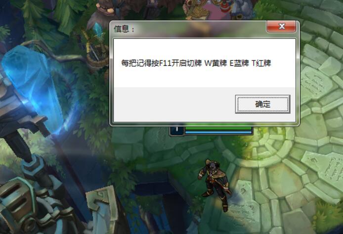 LOL卡牌02.09更新秒切黄蓝红牌DLL文件更新