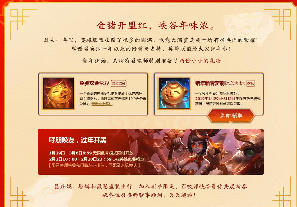 英雄联盟免费领取猪年春节定制纪念图标活动