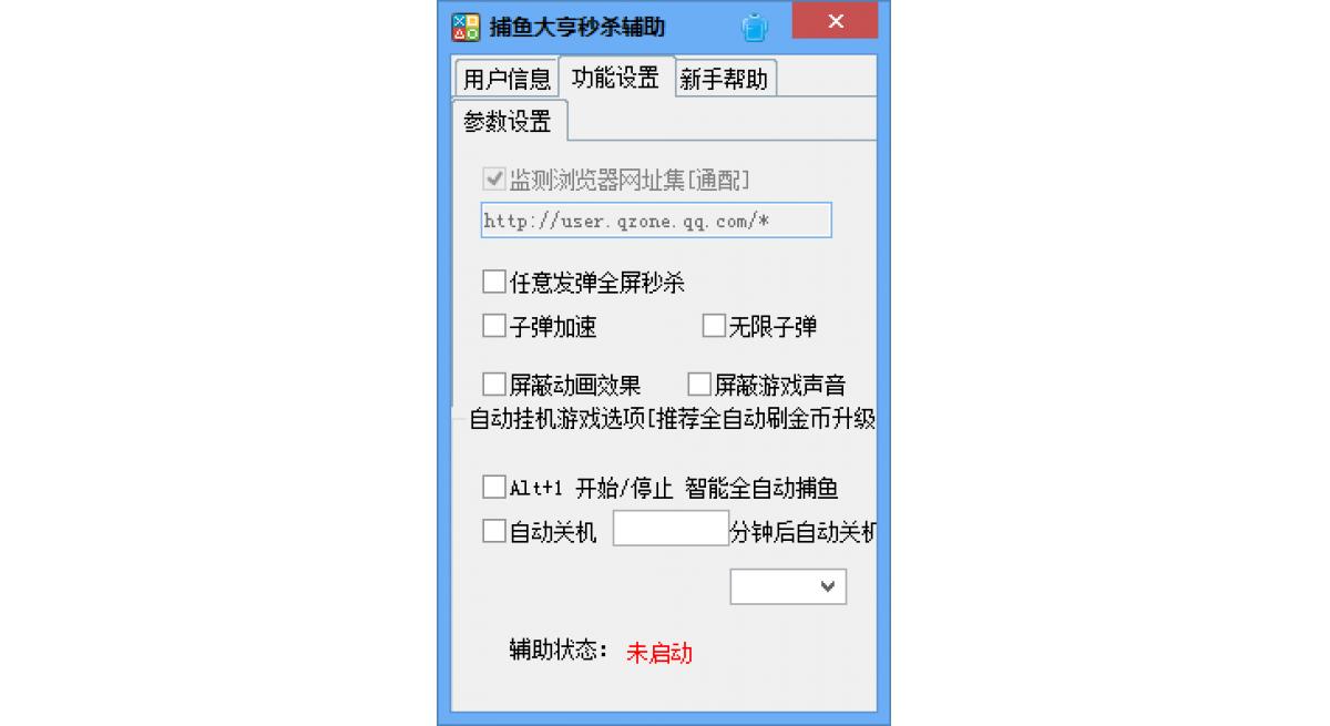 QQ空间捕鱼大亨秒杀辅助1.0 免费版