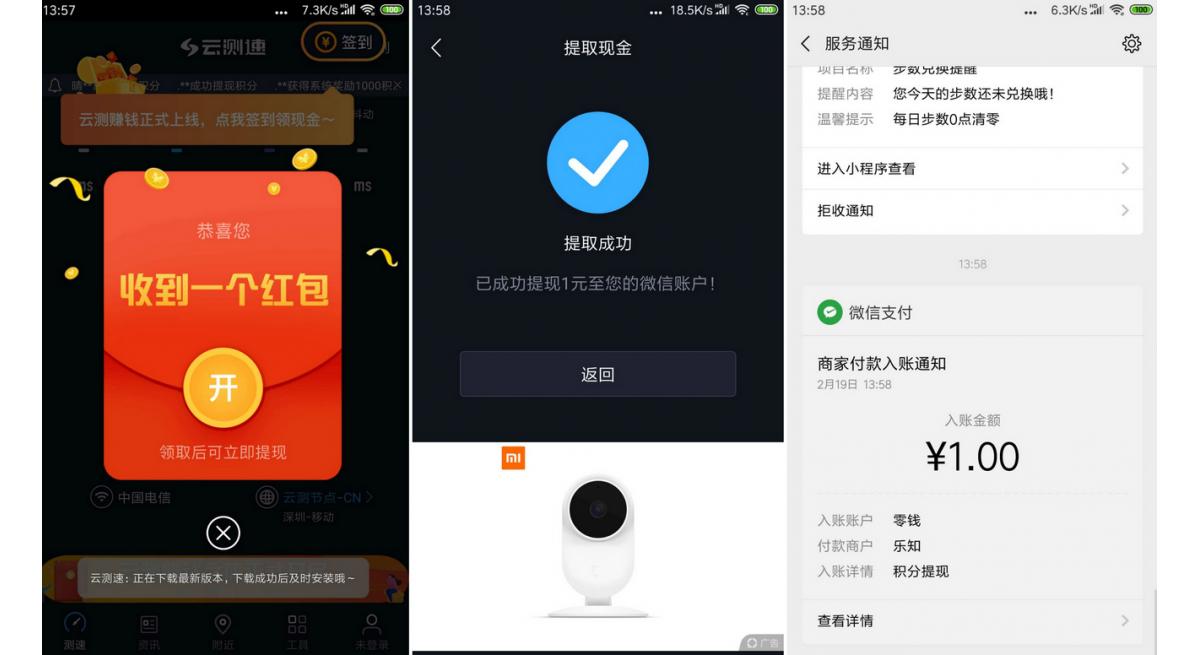 云测速app 微信登录绑定手机秒领1元