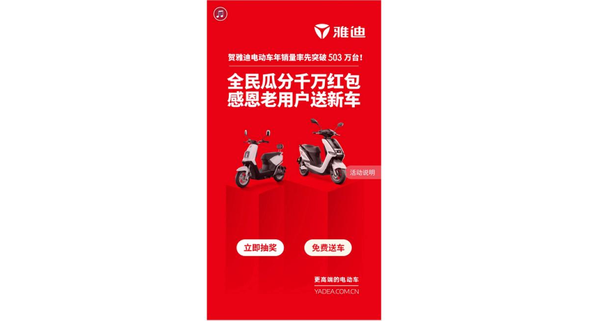 微信关注雅迪车主平台抽红包及华为手机活动