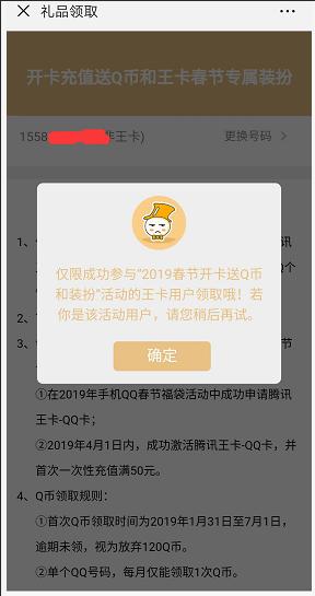 微信关注王卡助手王卡用户领Q币活动