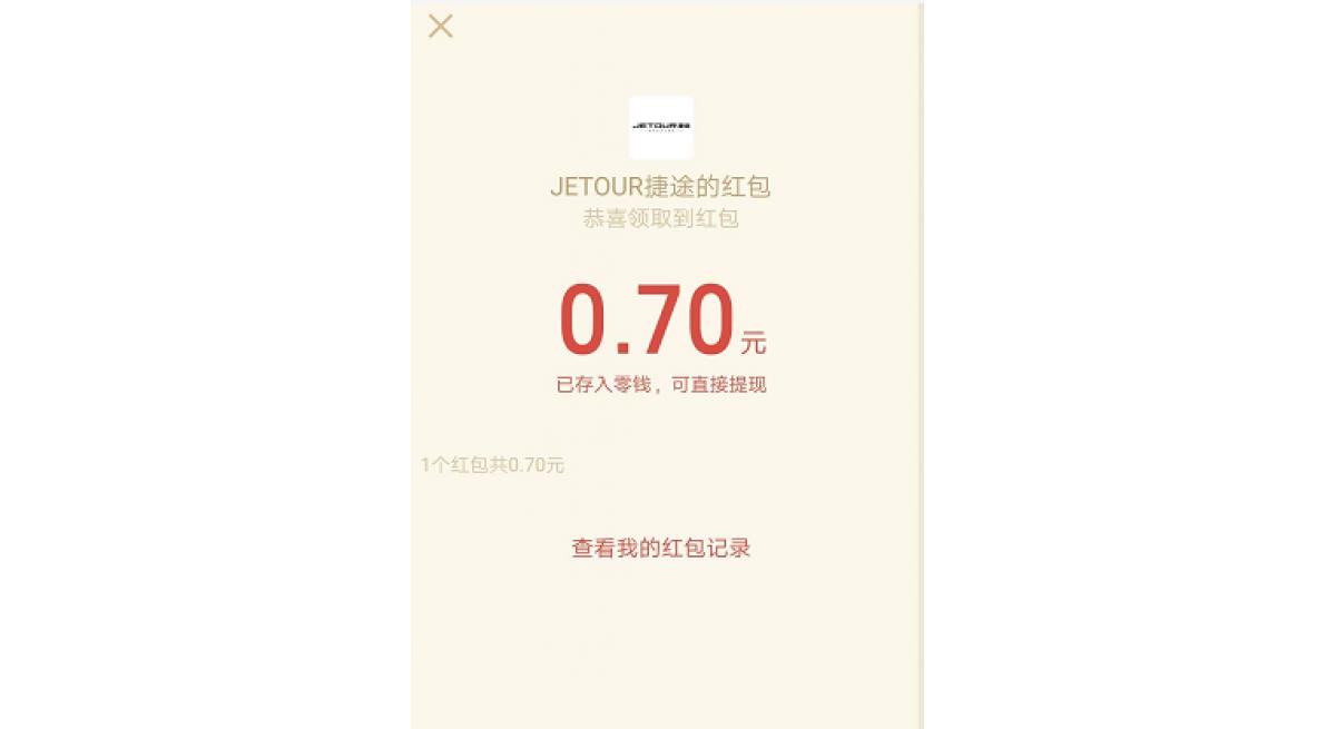 微信关注JETUOR捷途识别车标领红包活动