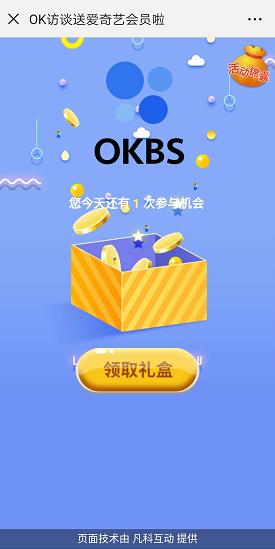 微信关注OKBS邀好友免费领爱奇艺月卡活动