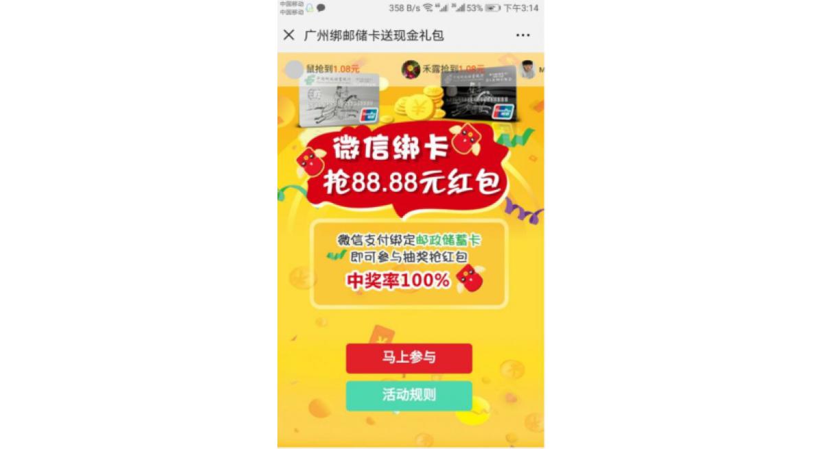 微信关注广州邮政绑卡抽红包活动