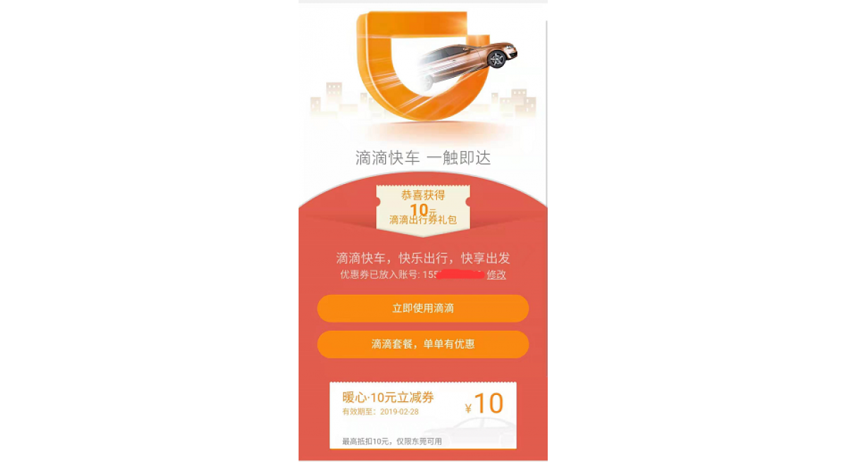 东莞用户免费领滴滴快车10元立减劵活动