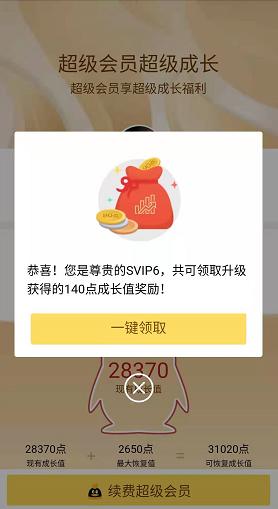 QQ超级会员领取升级成长值奖励活动