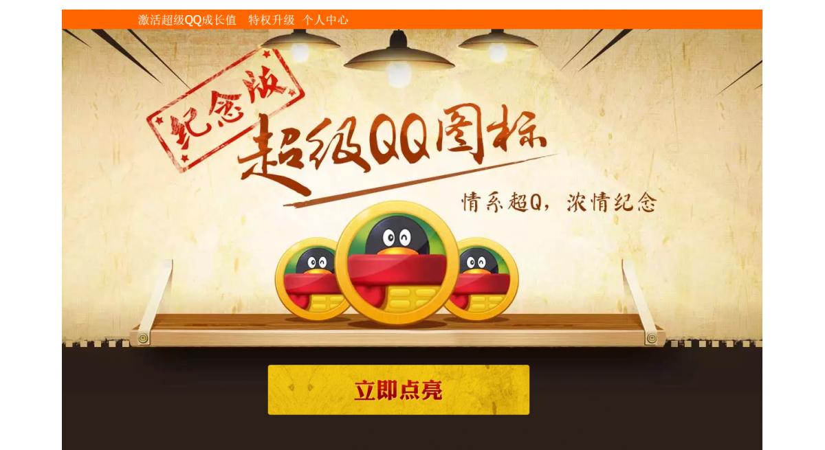 免费点亮绝版超级QQ纪念版图标活动