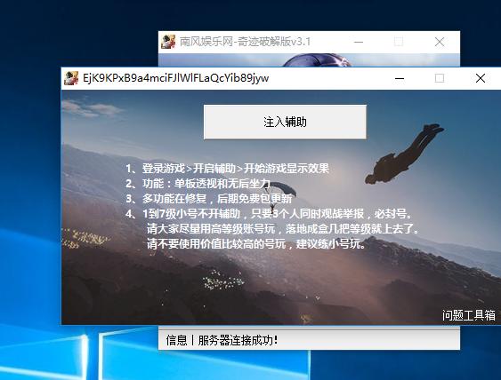 PC荒野行动奇迹v3.1破解版