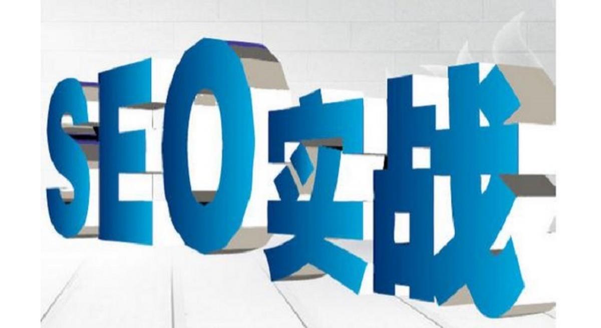 疯狂seo:网站seo优化有哪些评估指标?