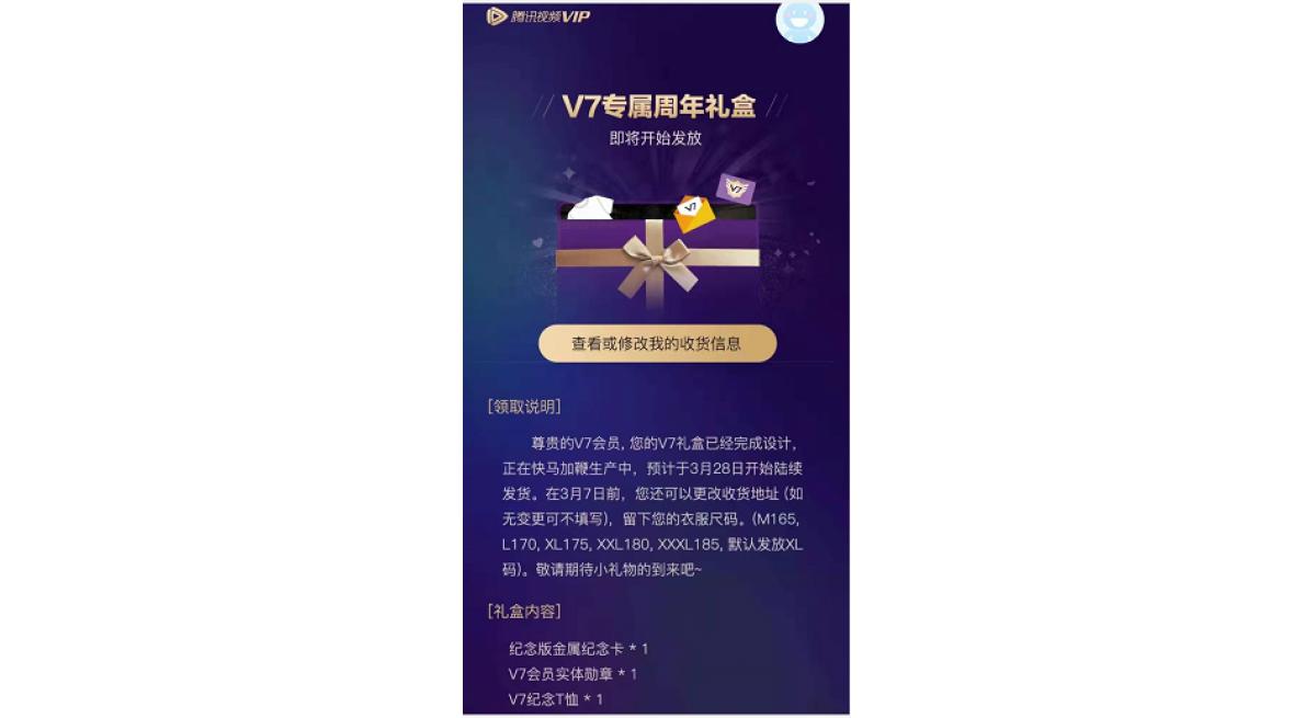 腾讯视频V7会员免费领取周年纪念礼盒活动