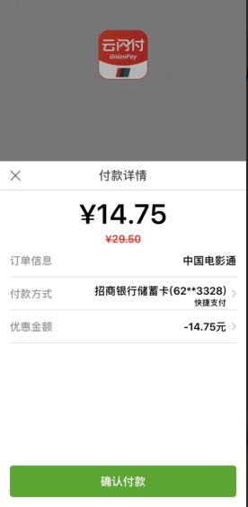 中国电影通APP使用云闪付5折购票活动