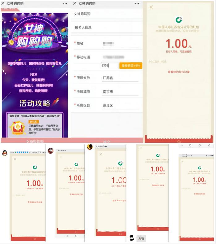 微信中国人寿股份江苏省分公司必中秒到1元
