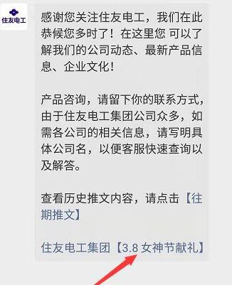 微信关注住友电工参与测试抽红包口红电影�坏然疃�