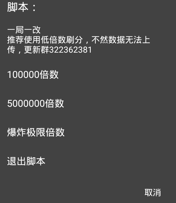 QQ引力球改分等功能脚本