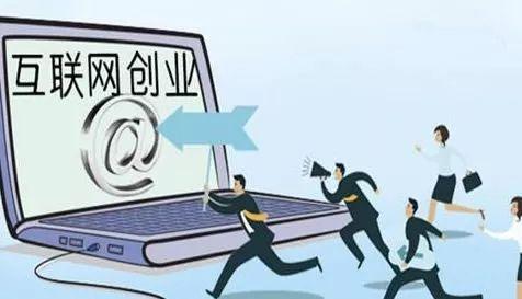 【网赚创业网】一个人如何零成本操作互联网创业项目?