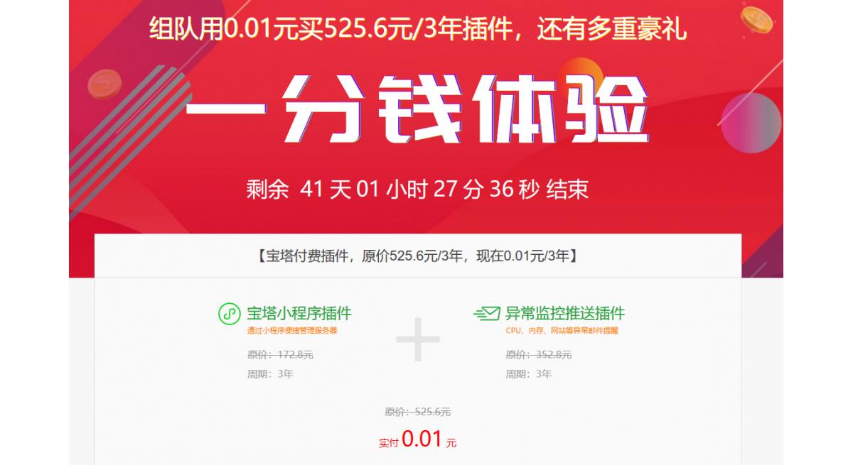 宝塔组队0.01撸3年宝塔插件