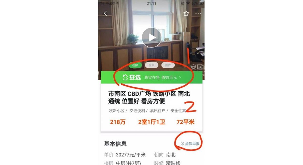 赚钱小项目:安居客房源打假项目 网络打假兼职赚钱