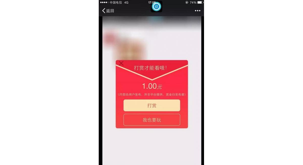 赚钱技术:微信视频打赏项目,打赏收费视频平台怎么做?