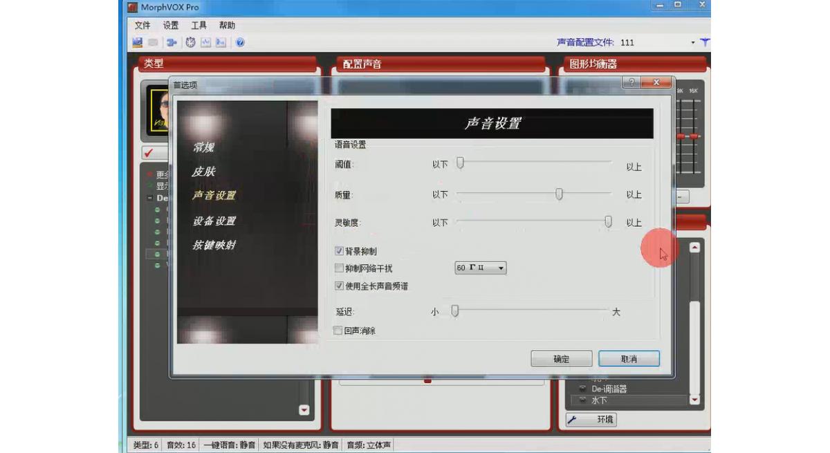 内部变声器推荐使用,压缩包内有视频教程