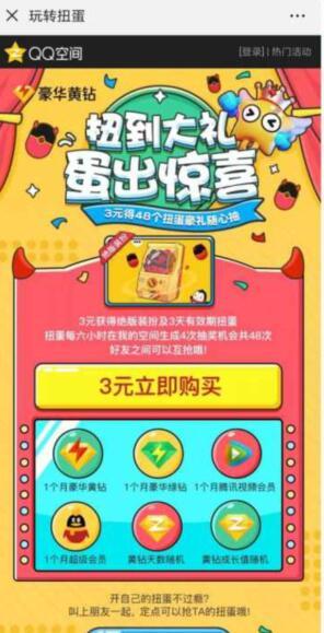 QQ黄钻3元购黄钻绿钻腾讯视频会员等礼品活动