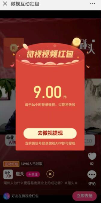网赚资源利用微视互动领红包活动