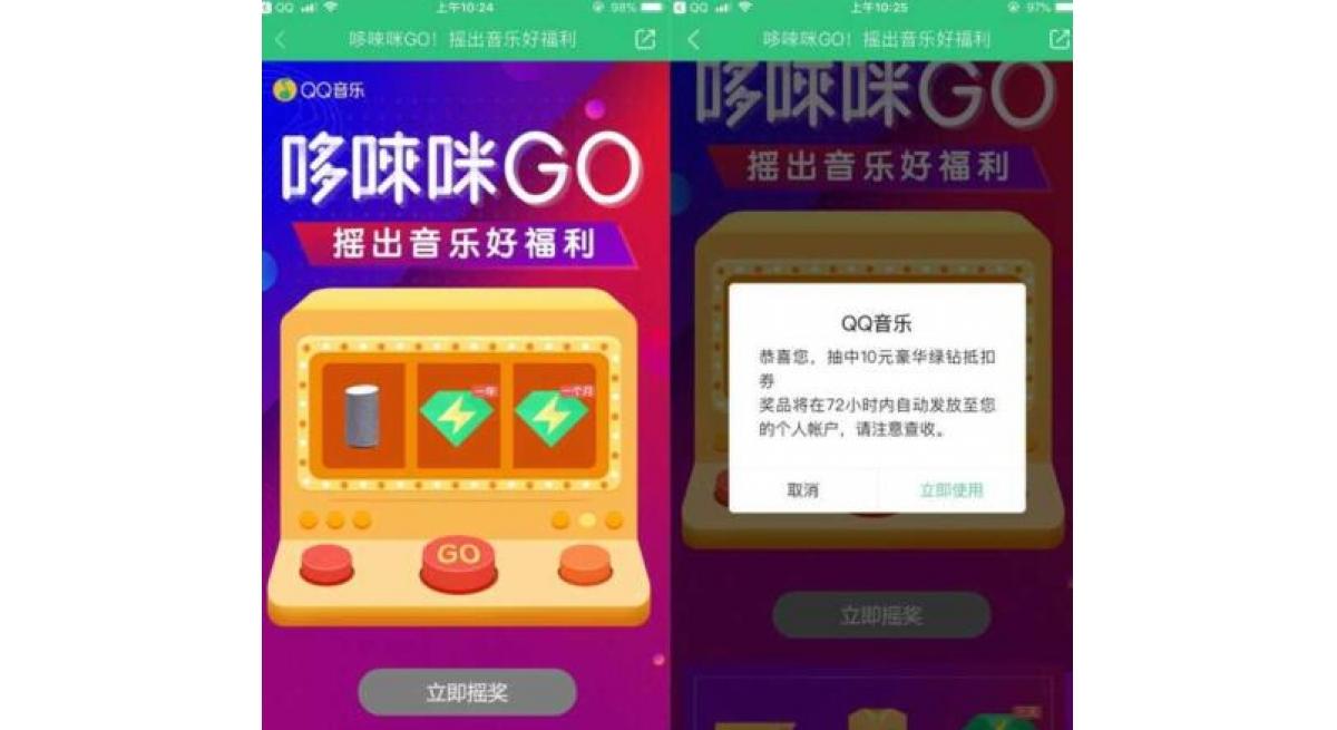 QQ音乐免费抽7天-1年豪华绿钻及10元抵扣劵等礼品活动