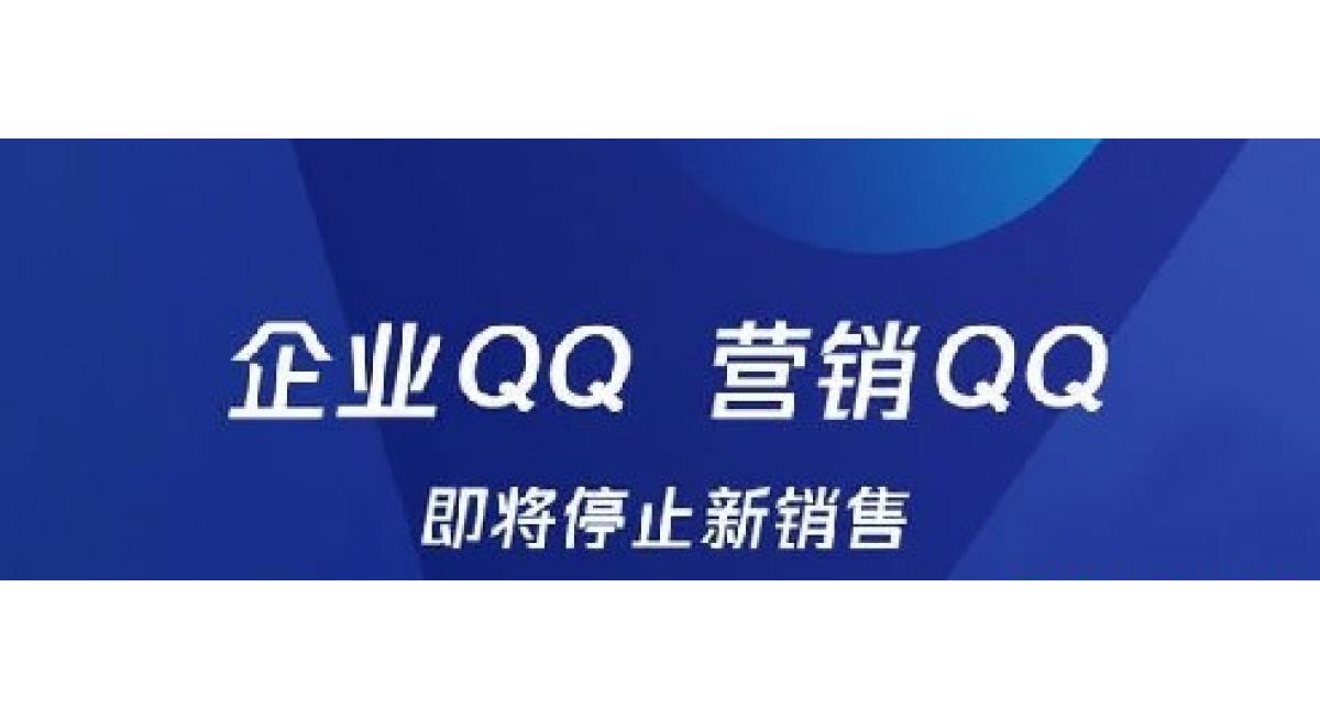 企业QQ,营销QQ即将停止新营销