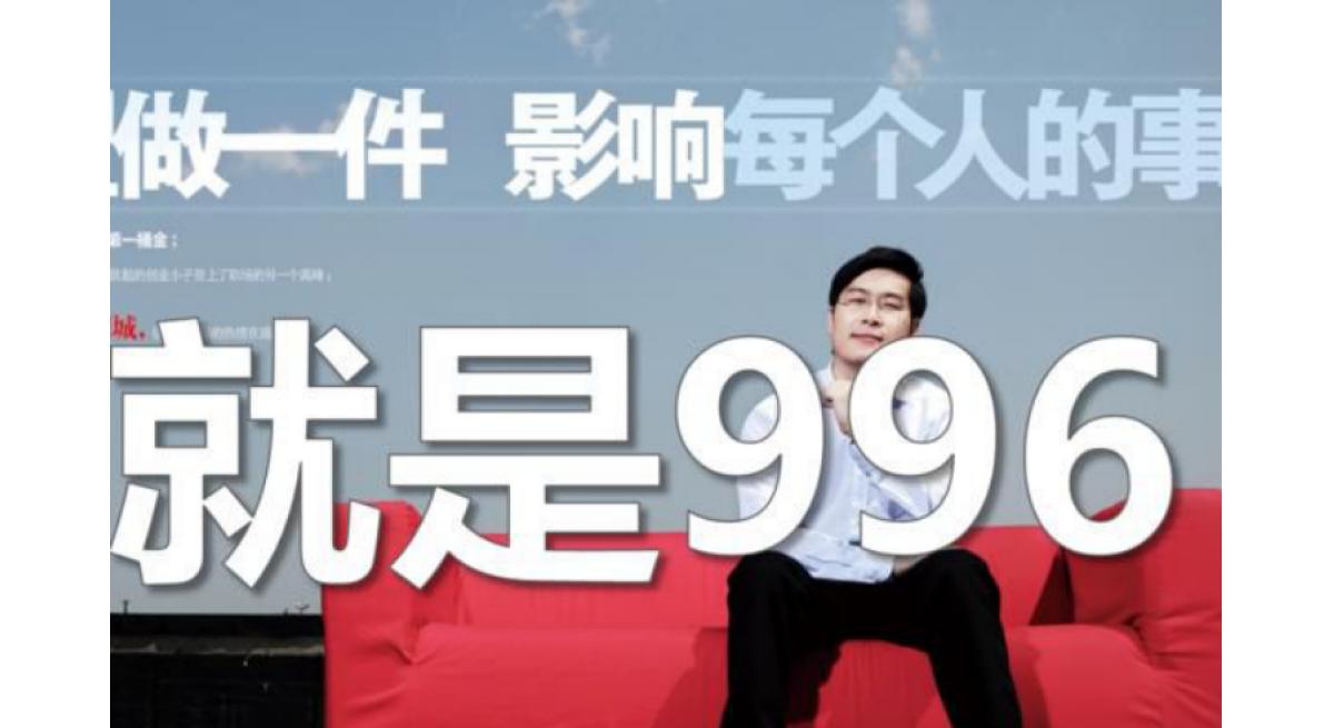 90后论坛:年轻人不一定在工作上996才叫拼搏