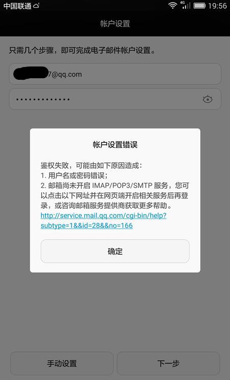 qq邮箱无法登录第三方邮箱的解决办法