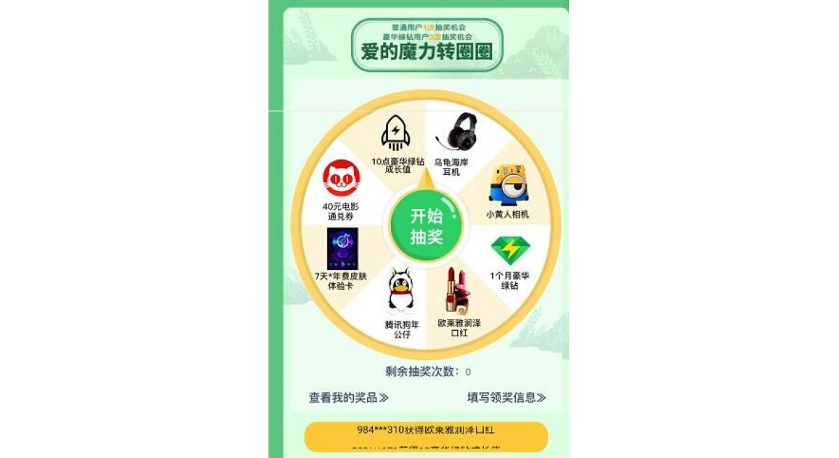 QQ音乐抽奖豪华绿钻及其它礼品活动