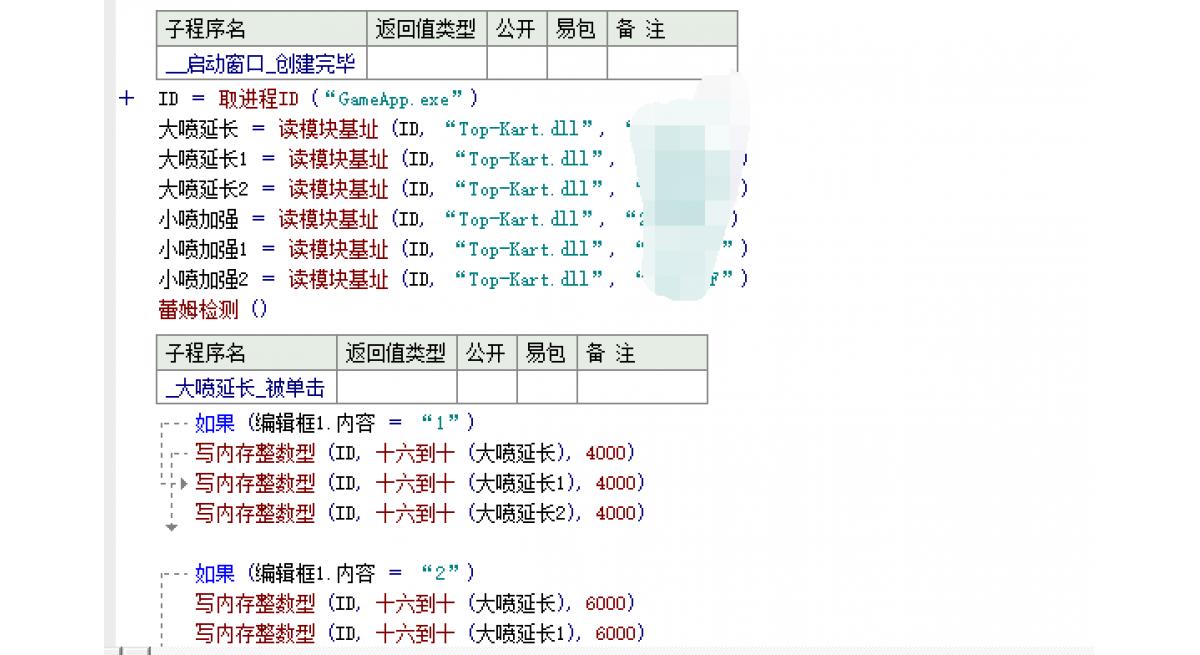 蕾姆QQ飞车大喷-加强源码+模块
