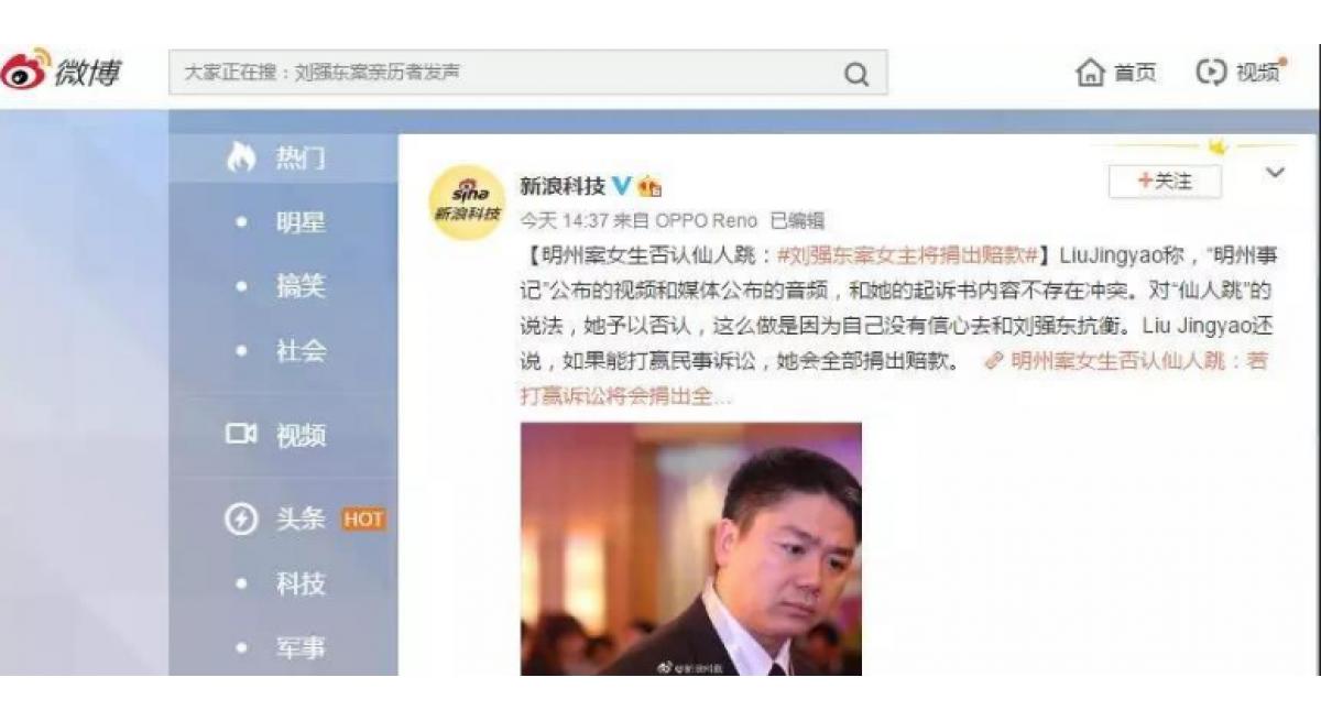 网络创业论坛:利用微博热门评论精准引流男粉