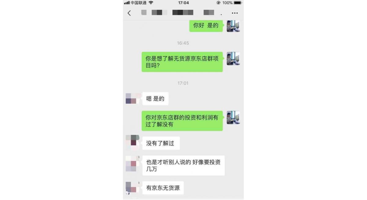 赚网手机商城:4年老司机告诉你,京东店群要投资多少钱