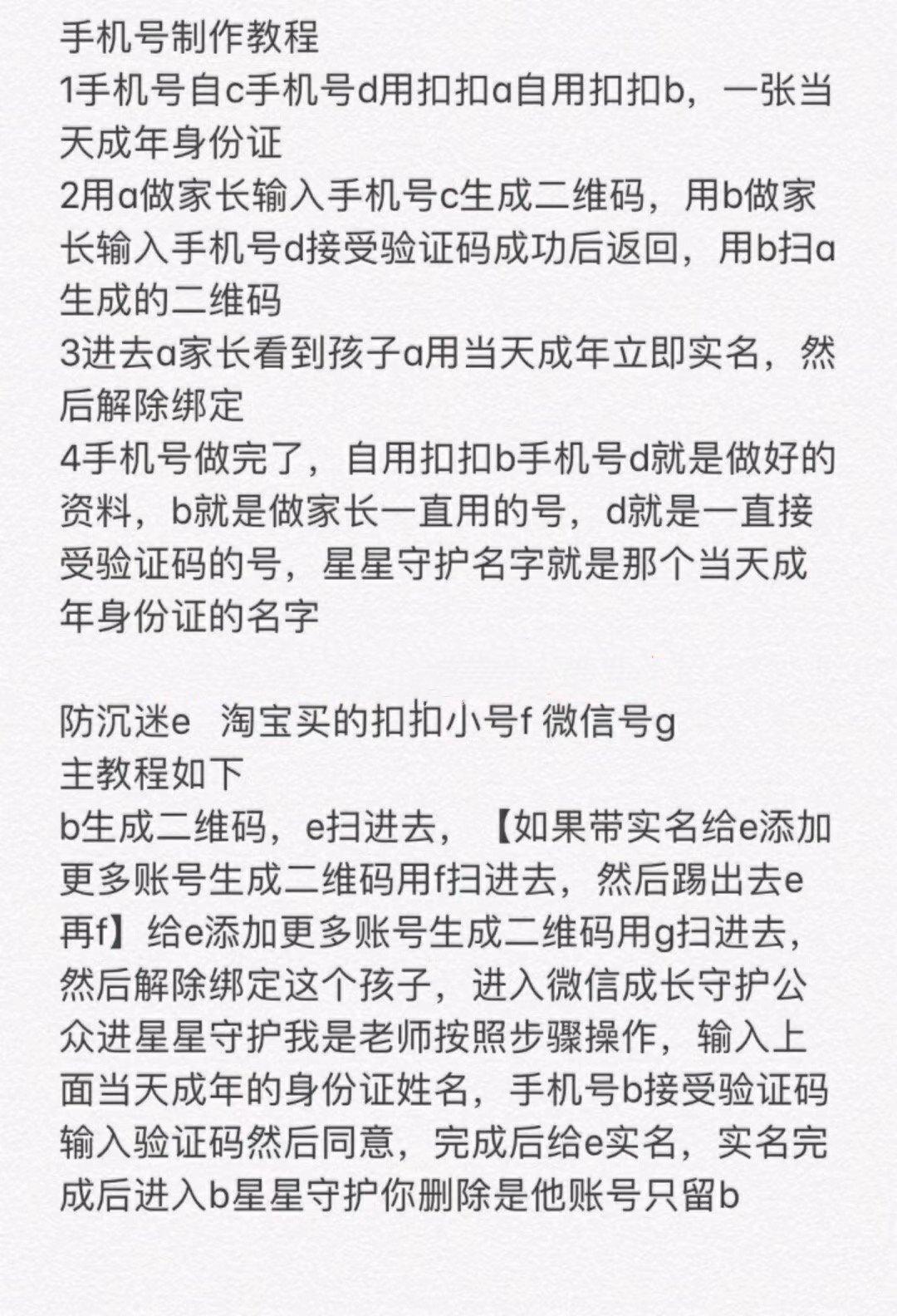 王者荣耀已注册防沉迷怎么解除,最新四种解除防沉迷方法