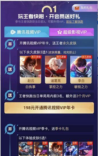 王者荣耀开通腾讯视频VIP卡送永皮肤及游戏礼包活动