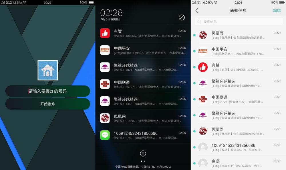 最新短信红炸机软件,亲测一分钟几十条