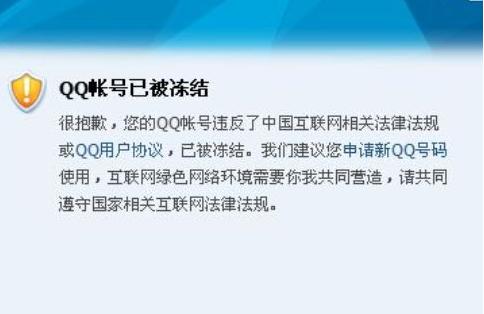 QQ冻结永久怎么办,QQ号码被腾讯永久冻结解决方法