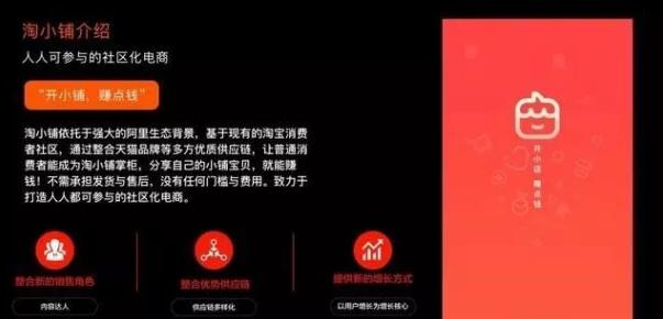 """粤电商务网:阿里社交电子商务公司""""淘小普""""会带来新的出路吗?"""