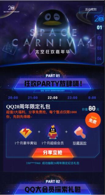 QQ20周年每个整点抢1000份礼包活动