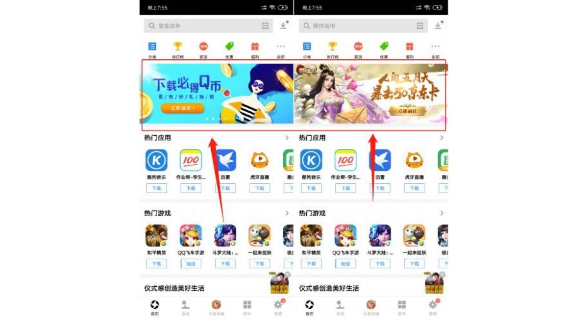 应用宝APP下载注册手游人间五月天领50元京东卡活动