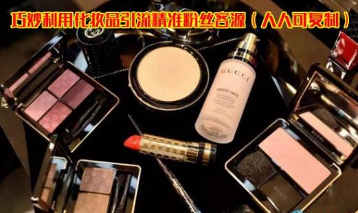 星巴克加盟:巧妙利用化妆品引流精准粉丝客源