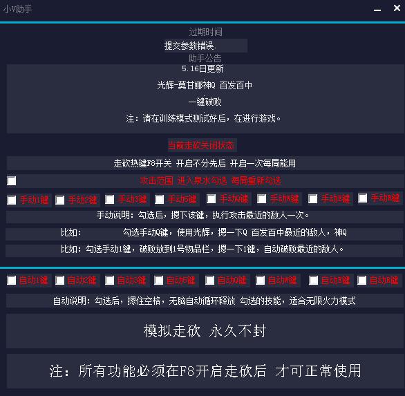 LOL-小V助手5.16正式版破解版