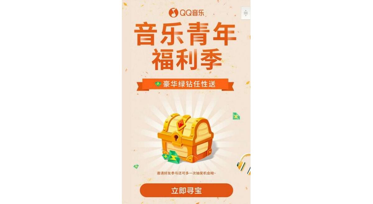 QQ音乐抽豪华绿钻及京东叮咚音响活动