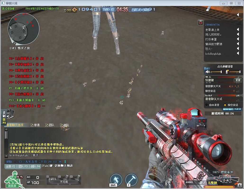 穿越火线Galaxy - 挑战助手V1.3