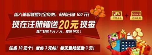 南宁兼职网分享免费挂机网赚联盟,快过来看看