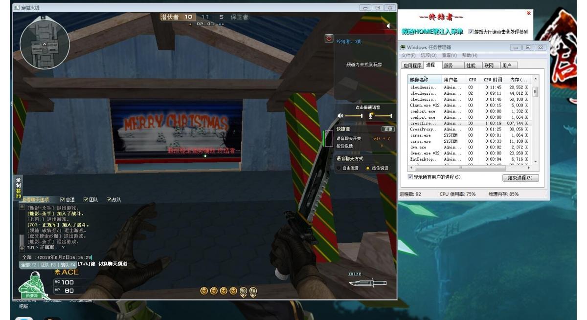 CF穿越火线S终结者助手-透视自瞄We Game1.0版本