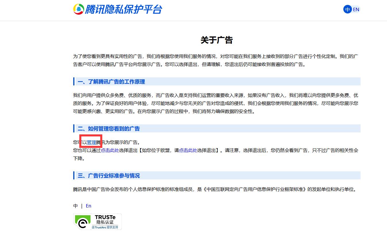 QQ微信广告如何关闭,直接关闭广告地址