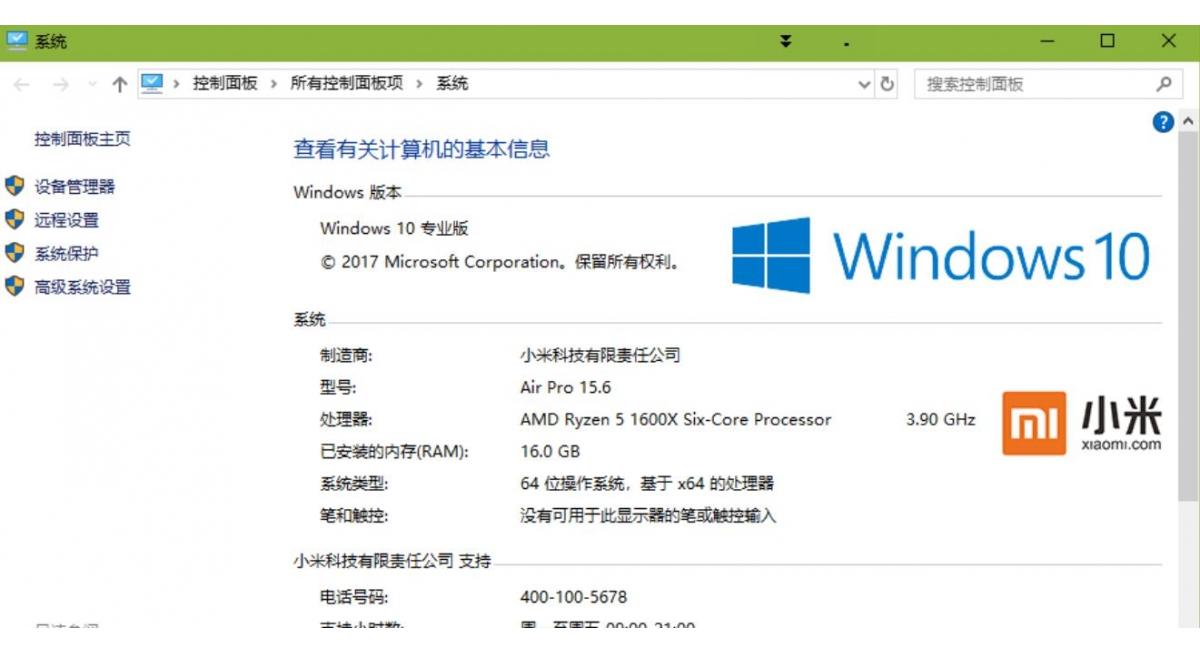 Win10电脑品牌信息修改器